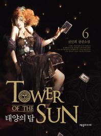 태양의 탑. 6