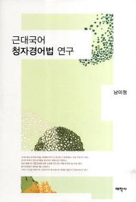 근대국어 청자경어법 연구