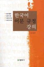 한국어 어문 규정 강의