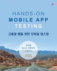 고품질 앱을 위한 모바일 테스팅