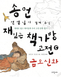 송언 선생님이 챙겨 주신 재밌는 책가방 고전. 5: 금오신화