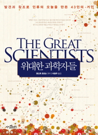 위대한 과학자들