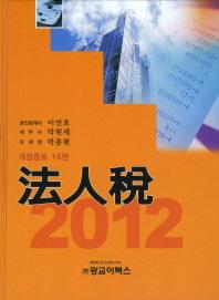 법인세(2012)