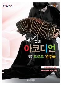 곽샘의 아코디언 트로트 연주곡