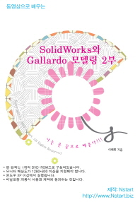 동영상으로 배우는 SolidWorks와 Gallardo 모델링 2부(DVD)