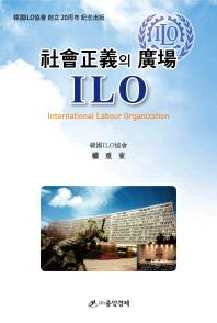 사회정의의 광장 ILO