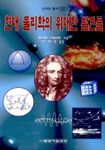 현대물리학의 위대한 발견들(신과학총서 52)