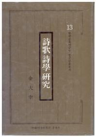 시가 시학 연구(한국문화연구원문화총서13)