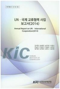 UN.국제 교류협력 사업 보고서(2014)