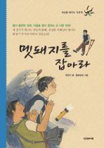 멧돼지를 잡아라 (세상을 배우는 작은책 16)