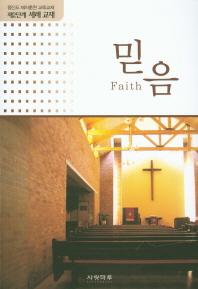 믿음(학습자용)