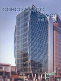 POSCO SS&CC Tower 건설기록지