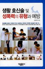 생활호신술 및 성폭력의 유형과 예방