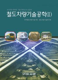 철도차량기술공학. 1