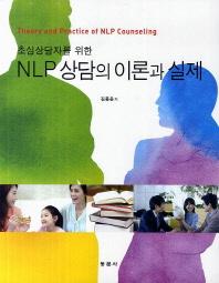 초심상담자를 위한 NLP 상담의 이론과 실제