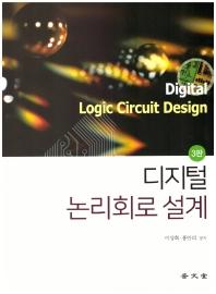 디지털 논리회로 설계