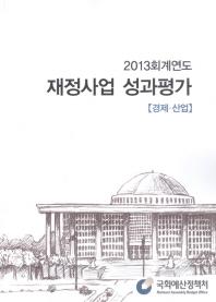 재정사업 성과평가(경제 산업)(2013)