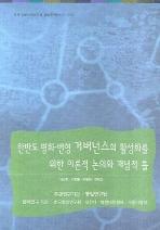 한반도 평화 번영 거버넌스의 활성화를 위한 이론적 논의와 개념적 틀
