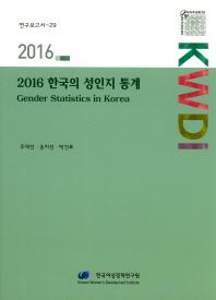 한국의 성인지 통계(2016)