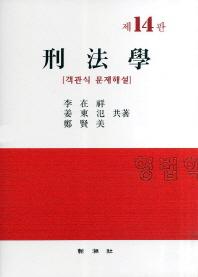 형법학(객관식 문제해설)(제14판)