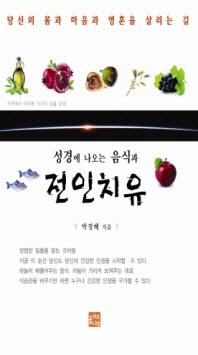 성경에 나오는 음식과 전인치유