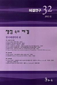 헤겔연구 32(2012 12)
