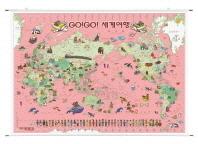 세계지도 GOGO여행 핑크월드 한글 족자S(W-057)