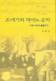 20세기의 피아노 음악 : 드뷔시에서 볼콤까지