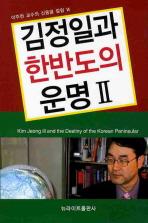 김정일과 한반도의 운명. 2