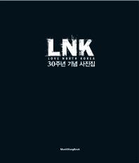 LNK 30주년 기념 사진집