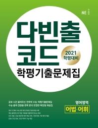 고등 영어영역 어법ㆍ어휘 학평기출문제집(2021)