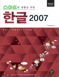 스마트한 생활을 위한 한글 2007