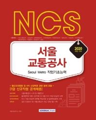 NCS 서울교통공사(Seoul Metro) 직업기초능력(2020)