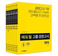 에듀윌 고졸 검정고시 세트(2020)