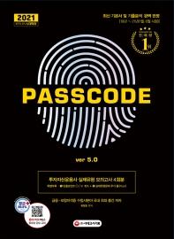 2021 투자자산운용사 실제유형 모의고사 4회분 PASSCODE ver 5.0