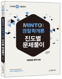 Minto 경찰학개론 진도별 문제풀이(2016년 1차 시험대비)