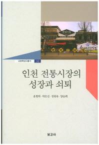 인천 전통시장의 성장과 쇠퇴