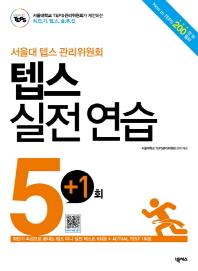 서울대 텝스 관리위원회 텝스 실전 연습 5회+1회