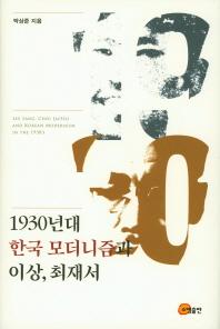 1930년대 한국 모더니즘과 이상, 최재서