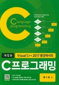Visual C++ 2017 환경에서의 C프로그래밍