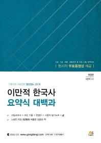 이만적 한국사 요약식 대백과(2018)
