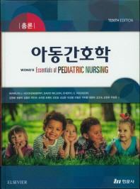 총론 아동 간호학