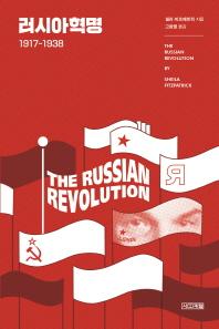 러시아혁명 1917-1938