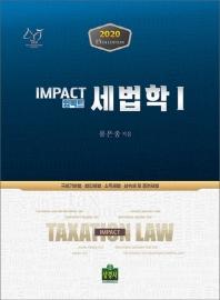 임팩트 세법학. 1(2020)