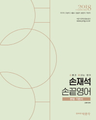 손재석 손끝영어 문법 기본서(2018)