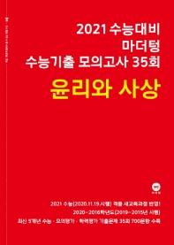 마더텅 고등 윤리와 사상 수능기출 모의고사 35회(2020)(2021 수능대비)