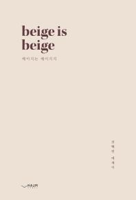 beige is beige(베이지는 베이지지)