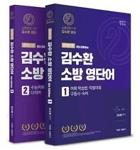 2022 김수환 소방 영단어(경채전용) 세트