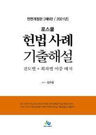 로스쿨 헌법 사례 기출해설(2021)