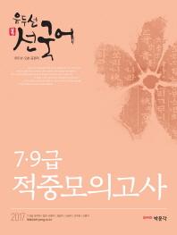 유두선 선국어 7급 9급 적중모의고사(2017)